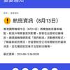<香港>昨日(8/12)と本日(8/13)の香港発着便について 欠航情報など