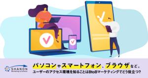 パソコンやスマートフォン、ブラウザなど。ユーザーのアクセス環境を知ることはBtoBマーケティングでどう役立つ?