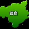 徳島県のデータ~介護が手厚い~