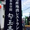 【伊勢・外宮】勾玉亭にて地産地消のバイキングランチ♪