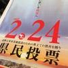 辺野古をめぐる県民投票が石垣市でも実施されることになりました。Referendum for Henoko. Ishigaki city changed their policy and they allow citizen to vote in 2019.