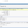 Salesforce メールToケース オンデマンドメールToケース の違い