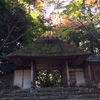 京都 秋の「法然院」