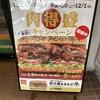 【SUBWEY】『特盛カルビ牛』肉の日限定5日間のカルビ1.5倍はハンパない!