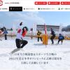 2022年は北京冬季五輪!!日本は『スポーツ雪合戦』の正式種目採用に向けて活動!!