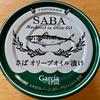 さばオリーブオイル漬け 缶詰 ガルシア社エキストラバージンオリーブオイル100%使用 国内水揚げさば使用(富永貿易)