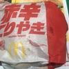 マクドナルドのてりやき新味【赤辛てりやき】の感想!