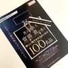 """斎藤薫""""100名品""""とかぶりスキンケア⭐️"""