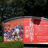 「富野由悠季の世界」を見た者は幸せである。静岡県立美術館で富野アニメの奥深さを堪能