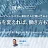 6/25(火)の朝は、早起きして渋谷に集合!