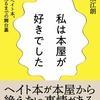 永江朗『私は本屋が好きでした あふれるヘイト本、つくって売るまでの舞台裏』(太郎次郎社エディタス, 2019)