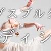 【オーディション情報】ドイツ国立アウグスブルグバレエ団