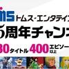 トムス・エンタテインメント55周年で、往年の名作アニメがYouTubeにて期間限定無料配信!