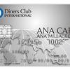 マイラーデビューから1年。クレジットカードをリストラしました。