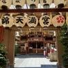 京都ぶらり 錦天満宮