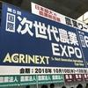 Q156:農業ワールド2018 in 国際次世代農業EXPO