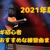 【2021年7月版】ここ数年のJ-POPでアコギ初心者でも練習しやすい曲をチェック!
