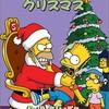 クリスマスと言えば!