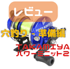 【TAKAMIYA パワーミニットII】穴釣り準備!左ハンドルに変更&グリスアップ。