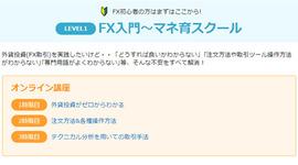 「FX入門~マネ育スクール」で6,000円の特典をゲットしよう!