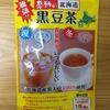 【100均】中村食品産業 - 感動の北海道黒豆茶 【ノンカフェイン】