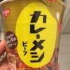"""【カップ飯】""""カレーメシ ビーフ""""を食べてみた!"""