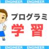 31歳からプログラマーに転職した僕の提案するアラサー流プログラミング学習法