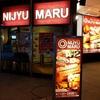 二重丸NIJYU-MARUへ行ってきました