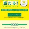 【9/30】ポッカサッポロ ポッカレモン香り愉しむグラスが当たる!プレゼントキャンペーン【レシ/web】