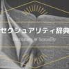 【セクシュアリティ辞典】性の多様性をまとめてみた