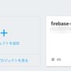 UnityでFirebaseにTwitterアカウントでログインする機能 - UnityでFirebaseを使ったオンラインランキングシステムを作るvol2