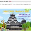 つみたてNISA Meetup in 熊本の専用画像公開と、申し込み方法の変更