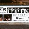 OZ's Broadway Theater が夏にオープン予定  丹波篠山市