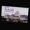 PSVR「日本驚嘆百景 白亜の要塞〜姫路城〜」感想!VR向けの解説が上手い。姫路城を攻める予定がある方にもオススメ。