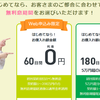 レイクALSA(レイクアルサ)の選べる無利息ローン!60日間無利息&5万円まで180日間無利息を徹底解説