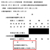 【第2救急活動公開請求訴訟控訴審】大阪高裁でも勝訴!