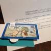 幻冬舎plus  で  図書カード3000円分 が当選