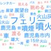 桜島フェリー内で人気のグルメとは…