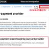 【2018年イギリス学生ビザ(クレジットカードトラブル編)】謎のTier4 新ビザ申請システムAccessUK(new service)