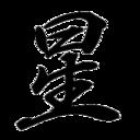 【2019年運勢】当たる無料12星座占い【H31年版】