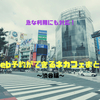 渋谷駅周辺でweb予約ができるネットカフェまとめ【ネカフェ】