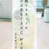 サントリー★完熟マスカットのスパークリングワイン★飲んでみた(*´ω`*)