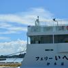 絶景尽くし!沖縄県最北の離島「伊平屋島」の紹介