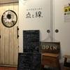 """【話題沸騰中!】スパイスラーメン""""点と線""""@下北沢"""