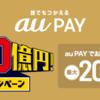 「au PAY(auペイ)」:実践編!キャンペーンは第二のステージが開幕!!