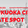 【福岡市イベント】カップルでの限定デートスポット紹介