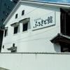「博多町屋」ふるさと館・展示棟ー博多の人情・文化・歴史に触れるー