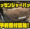 【DEPS】オカッパリの釣りで大活躍「メッセンジャーバッグ」通販予約受付開始!