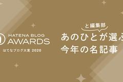 「はてなブログ大賞2020」発表! はてなブロガーと週刊はてなブログ編集部が選ぶ12記事