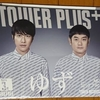 TOWER PLUS+ 3月1日号